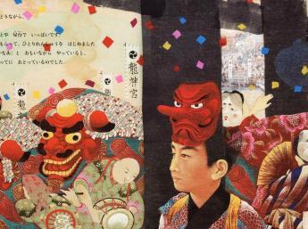 /Japonské písmo/  BOKU GA UMARETA OTO, text Kondu Toshinori, il. Tchinai Kyousuke (vyd. Fukuinkan Shoten, Tokyo 2007)