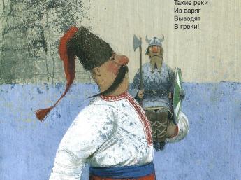 /Ruská azbuka/  REČKA, REČKA, KDE TVOJ DOM? , text Anastasia Orlova, il. Igor Oleinikov (vyd. Detgiz, Sankt-Peterburg 2014)