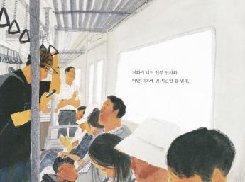 /Kórejské písmo/  NANEUN JIHACHEOLIMNIDA, text a il. Hyo-eun Kim (vyd. Munhakdongne, Paju 2016)