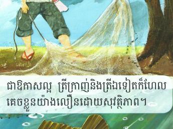 /Khmérske písmo/  TREI KRAGN NENG DOERM AMPLI , text Soeung Leakhena; il. Prom Vichet (vyd. Room to Read, Phnom Penh (Kambodža) 2013)
