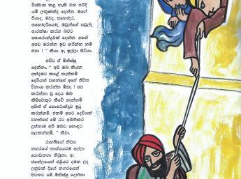 /Sinhalské písmo/  CHILDREN'S SINHALA BIBLE , il. Sybil Wettasinghe (vyd. Ceylon Bible Society, Colombo (Sri Lanka) 1987)