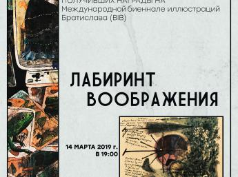 Výstava ruských a slovenských ilustrátorov ocenených na BIB.
