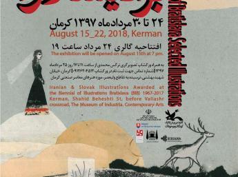 Výstava diel ocenených autorov z Iránu a zo Slovenska počas celej histórie BIB v Múzeu súčasného umenia v Kermane.