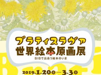 26. BIB Japan - Chiba