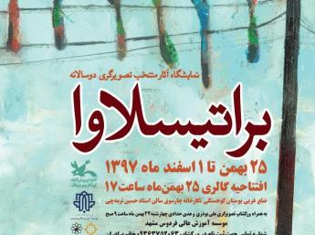 Iránski a slovenskí ilustrátori ocenení na BIB 1987 - 2017 - Mashad